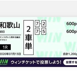 7月13日の結果!!和歌山競輪!函館競輪!!別府競輪!
