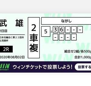8月1日の結果!!武雄競輪!富山記念!クィーンS!!