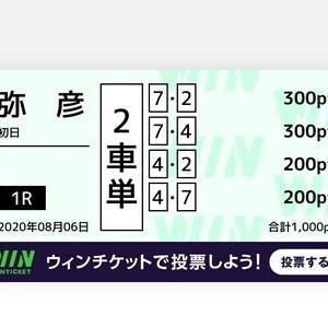 8月6日の狙い打ち!!弥彦競輪!!高松競輪!富山競輪!西武園競輪!!