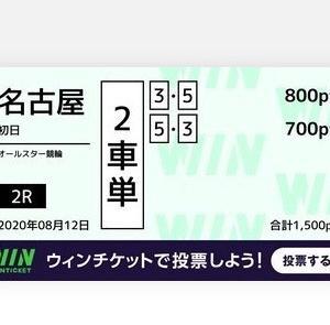 8月12日の狙い打ち!!オールスター競輪!!