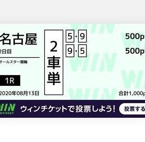 8月13日の結果!!オールスター競輪!!ブリーダーズゴールドカップ!オートレースグランプリ!