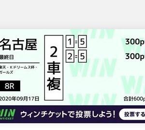 9月17日の結果!!名古屋競輪!!玉野競輪!!