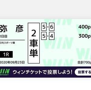 9月23日の結果!!弥彦競輪!富山競輪!!和歌山競輪!久留米競輪!!