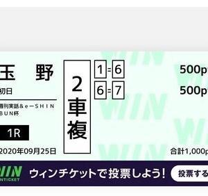 9月25日の狙い打ち!!玉野競輪!!