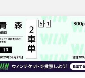 9月27日の狙い打ち!!青森記念!!