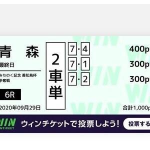 9月29日の結果!!青森記念!!平塚競輪!松山競輪!!