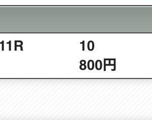 10月4日の結果!!スプリンターズS!凱旋門賞!!