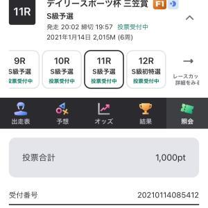 1月14日の結果!!本命編1