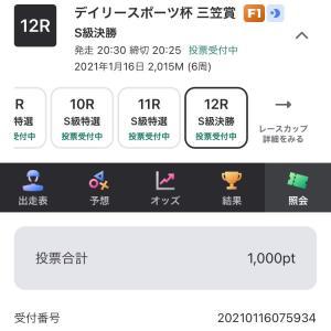 1月16日の結果!!本命編1