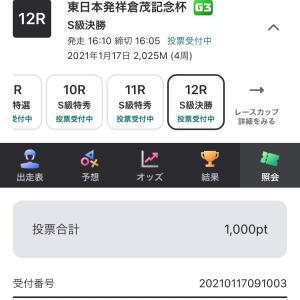 1月17日の結果!!本命編1