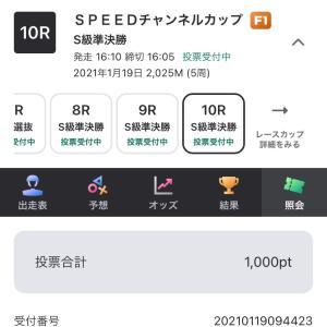 1月19日の狙い打ち!!本命編1