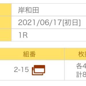 6月17日の狙い打ち!!3連単編!