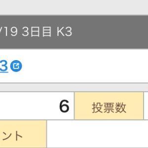 6月19日の狙い打ち!!3連単編!