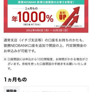 銀行口座!!