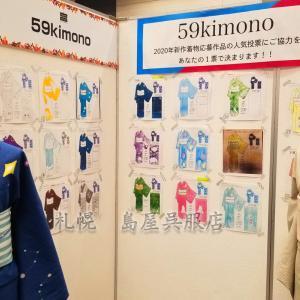 きものをもっと気軽に着たいという方のために カジュアル着物展開催です!