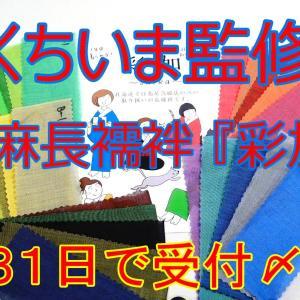 きくちいまさん監修の小千谷 本麻長襦袢のご注文期間は残り2週間を切りました!