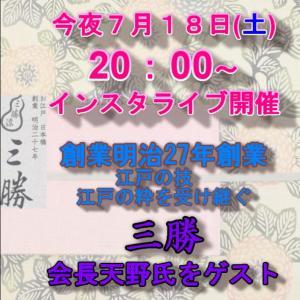 今夜20:00~ ゆかたファン必見のインスタライブ配信です!