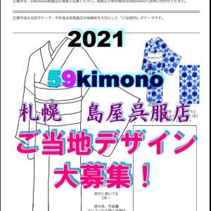 59kimonoであなたのデザイン大募集いたします!& 8月は決算セール中!