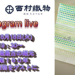 本日、西村織物とInstagram live 開催します!