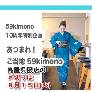 59kimono北海道ご当地デザイン募集は残り7日! フランスからも応募いただきました。