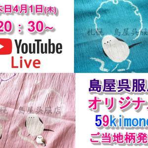 本日4月1日(木)20:30~ 島屋呉服店チャンネルでYoutube Live!