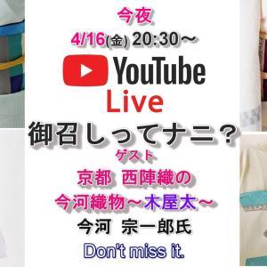 今夜 Youtube Live配信 御召しってナニ?!