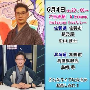 今夜6/4(金) 20:00~ 59kimono Instagram live