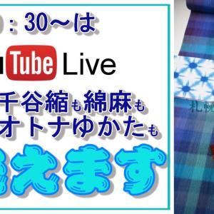 今夜はYoutube Live! 小千谷縮や木綿、綿麻ゆかたも自分で楽々に洗えます!