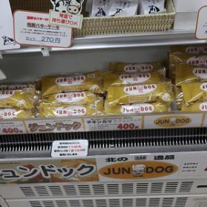 旭川 B級グルメ ❤ ジュンドック