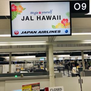 HAWAII・その1「エコノミーのこの間隔!ありがとうJALさん!」