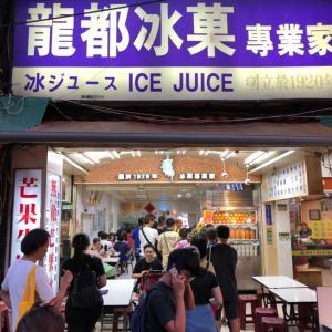 台湾・その5「100年の歴史を誇るかき氷屋さん」