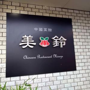中華菜館「美鈴」さんでランチ