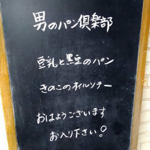 男パンは「黒豆食パン」
