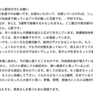 東京都医師会会長 動く