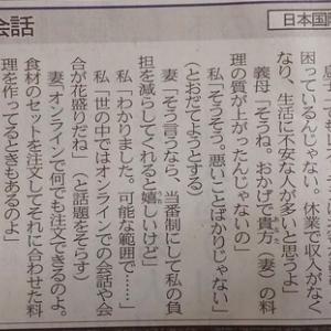 日本経済新聞 コラム「あすへの話題」