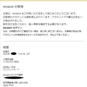 Amazon騙る詐欺メール来た