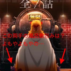 鬼滅の刃 TV版無限列車