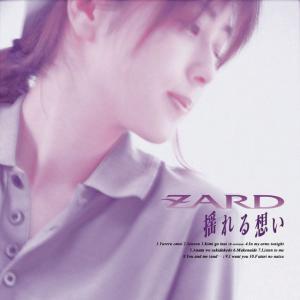 平成が終わる前に「ZARD」を語る~第3回:「アルバムアーティスト」としてのZARD~