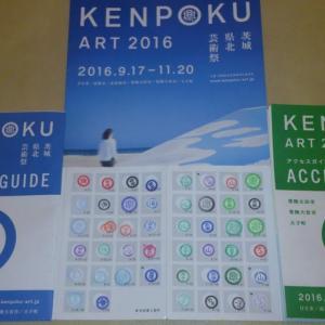 KENPOKU ART 2016