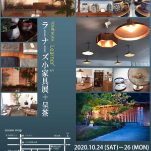 10月24.25.26日 ラーナーズ展(北欧アンティーク家具、今回のテーマは小家具)+呈茶