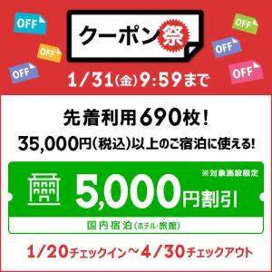 最大5,000円割引クーポン★4月末までの宿泊に!
