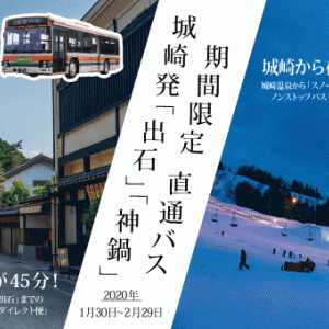 出石・神鍋への直通バス臨時運行!