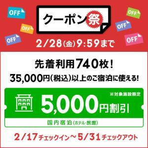 最大5,000円割引クーポン★5月末までの宿泊に!