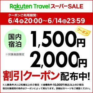 最大2,000円割引クーポン★11月末までの宿泊に!