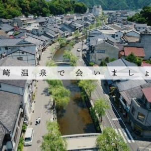 城崎温泉プロモーション映像★
