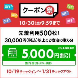 最大5,000円割引クーポン★1月末までの宿泊に!