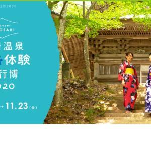 城崎温泉 ステキ体験 旅行博★10/23~11/23