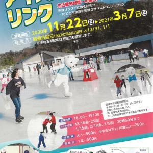 スケートリンク オープン★11月22日~3月7日