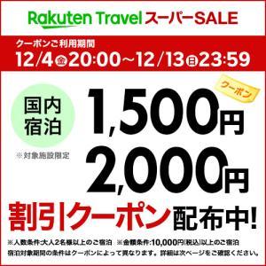 【事前告知】最大2,000円割引クーポン配布中★