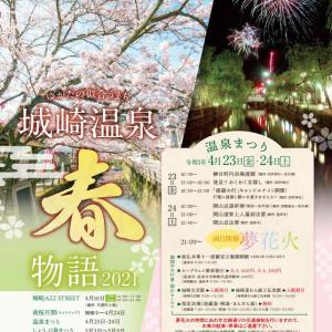 明日は温泉まつり★今年は花火が上がります!
